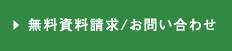 無料資料請求/お問い合わせ