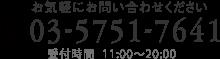 03-5751-7641
